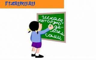 План-сетка воспитательной работы в 5 классе на 2018-2019 учебный год