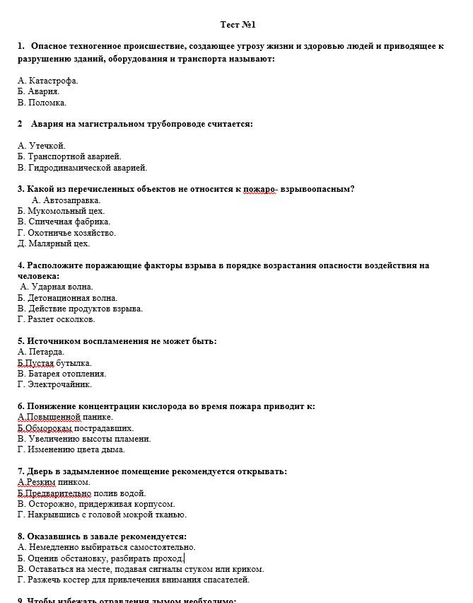 Тесты по обж 9 класс с ответами