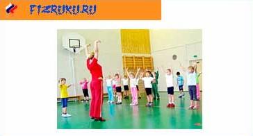 конспект-урока-физкультуры-в-3-классе-№1