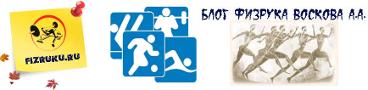 Методическая помощь учителю физкультуры
